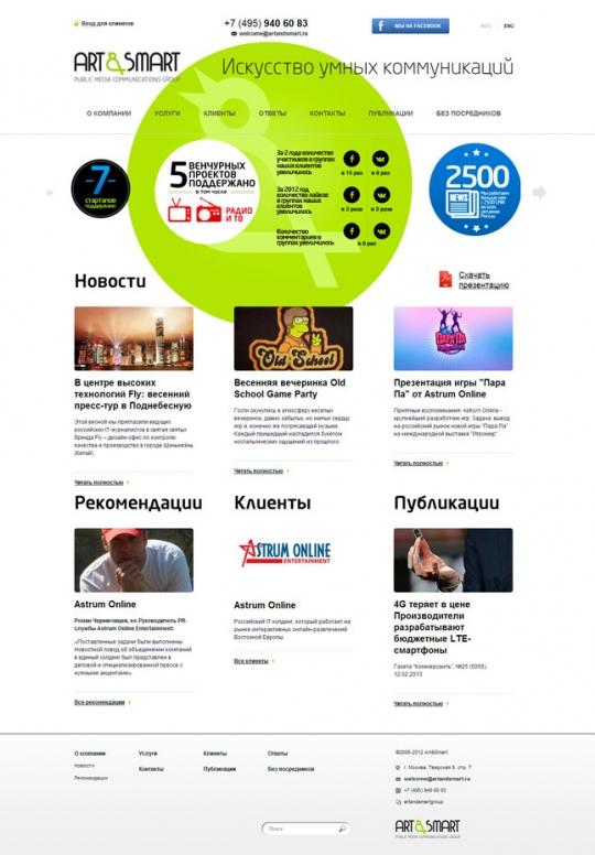 """""""Натягивание"""" готового дизайна на сайт, с последующей настройкой функционала"""