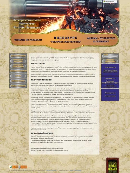 Разработка сайта по обучению токарному мастерству