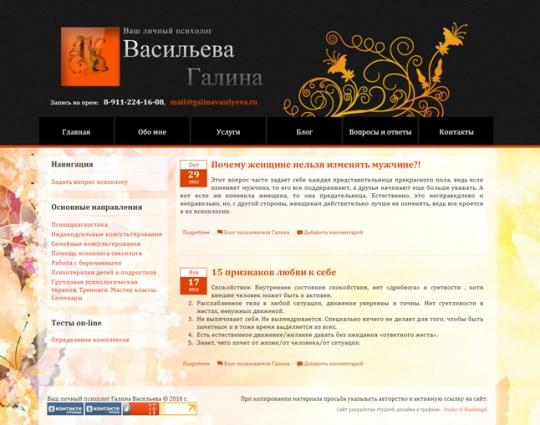 Разработка дизайна и создание сайта для психолога Галины Васильевой
