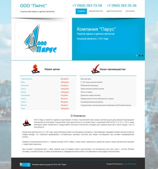 Разработка дизайна и создание сайта для ООО «Парус»
