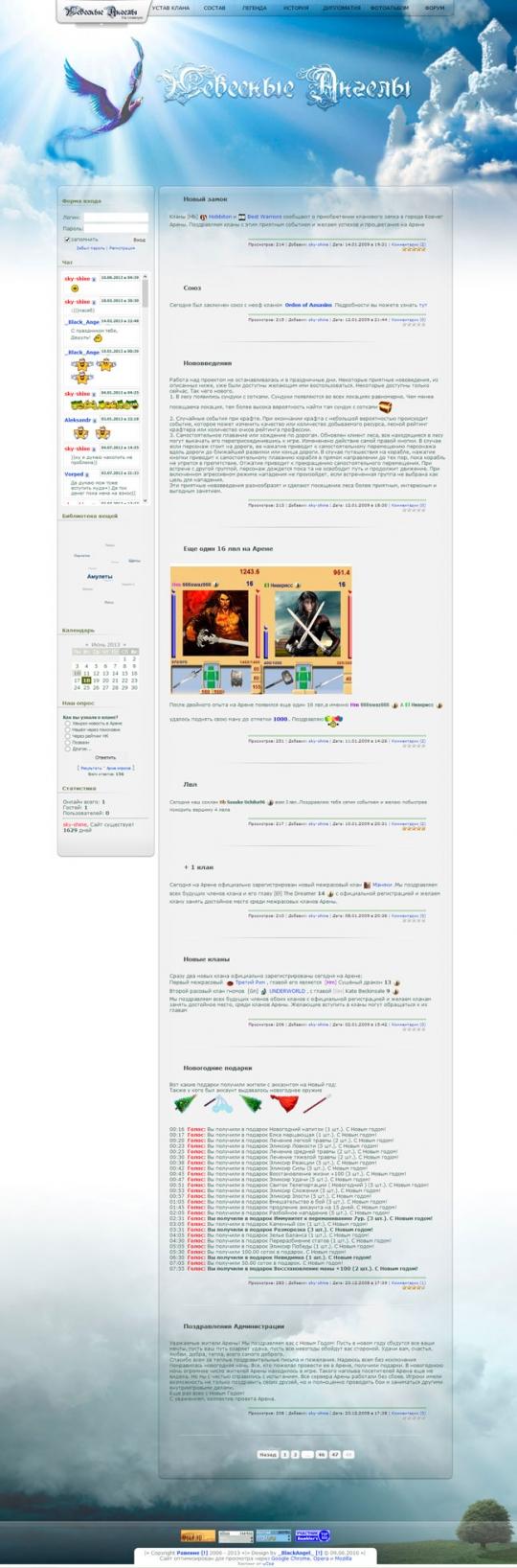 Дизайн для ucoz - сайт клана Небесные Ангелы