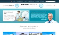Разработка сайта Клиники Израиля