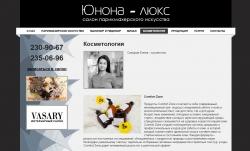 Разработка сайта для салона парикмахерского искуства Юнона - люкс