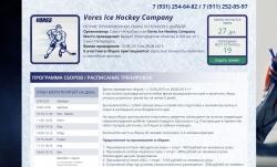 Разработка сайта для Vores Ice Hockey Company