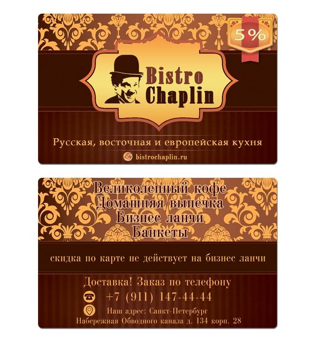 дизайна карты постоянного клиента для кафе Бистро Чаплин